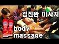 [러브젤 김진완ver.] body massage3- 쿠쿠크루(Cuckoo Crew)