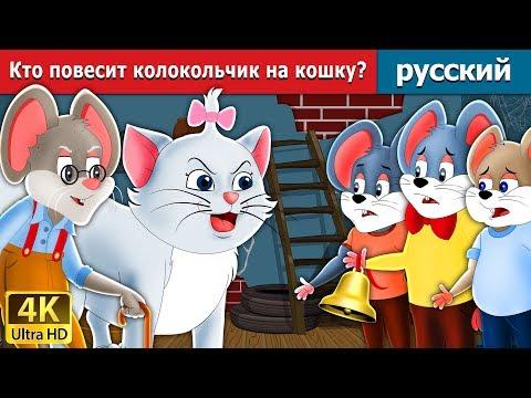 Кто повесит колокольчик на кошку | сказки на ночь | русский сказки