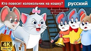 Кто повесит колокольчик на кошку   сказки на ночь   русский сказки