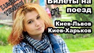 видео Где во Львове купить билеты на поезд