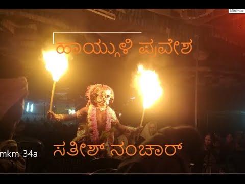 ಕೆಂಡದ ಮಳೆಯನು ಕುಡಿ ಕುಡಿಯುತ    ವೀರ ಹಾಯ್ಗುಳಿ ಪ್ರವೇಶ  - ಸತೀಶ್ ನಂಚಾರ್ - Mandarthi Kshetra Mahatme