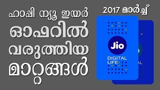 vuclip JIO 2017 Happy New Year Offer Changes [Malayalam]
