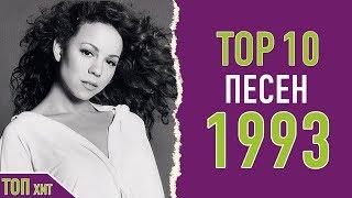 ТОП 10 ПЕСЕН 1993 ГОДА | TOP 10 SONGS OF 1993