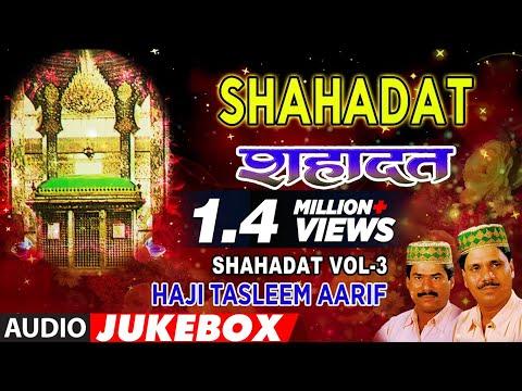 शहादत-VOL-3 ► Muharram 2017 ►HAJI TASLEEM AARIF || T-Series Islamic Music