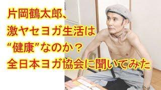関連動画 片岡鶴太郎 仰天ヨガ生活に密着! https://www.youtube.com/wa...