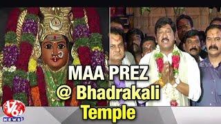 MAA president Rajendra Prasad visits Warangal Bhadrakali temple (27-04-2015)