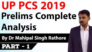 UP PCS 2019 Prelims Answer Key, explanation & analysis part 1