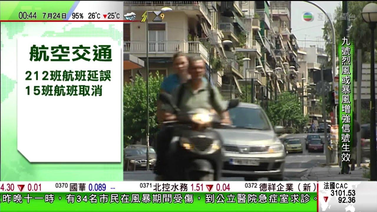 2012-07-24九號風球改掛十號風球 - YouTube