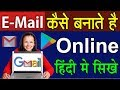 How to create gmail account easily in Hindi / Urdu | Play store id kaise banaye?