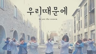 Movement in Christ   우리 때문에 We Are The Reason (Resurrection Day)