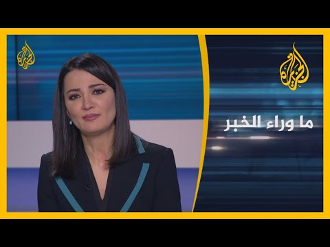 ما وراء الخبر- أبعاد التنديد البريطاني بالوجود الأجنبي في حقول النفط الليبية???? ????  - نشر قبل 2 ساعة