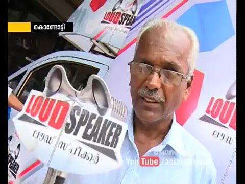 Voters Opinion of Kondotty Constituency | Loud Speaker 25 Apr 2016