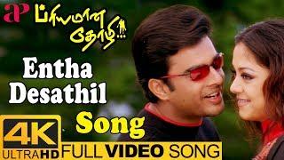 Entha Desathil Full Video Song 4K   Hariharan   Priyamana Thozhi   Madhavan   Jyothika   SA Rajkumar