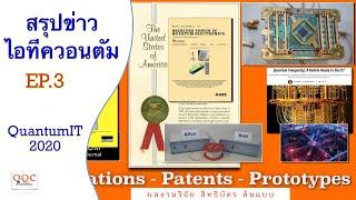 EP.3 ผลงานตีพิมพ์ สิทธิบัตรและต้นแบบ | สรุปข่าวไอทีควอนตัม - Quantum IT 2020 | มี.ค.64 | Q-Thai.Org