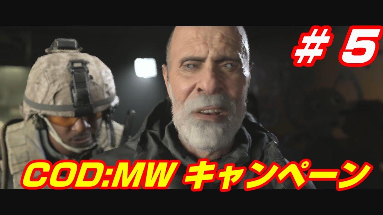 【COD:MW】♯5 カラコンでもいれてるの?【PS4】