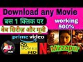 Download any Latest Movies and Web series Bollywood Hollywood South hindi dubbed in one click fullHd