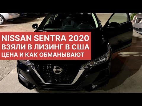 Авто из США. Взяли в лизинг Nissan Sentra 2020