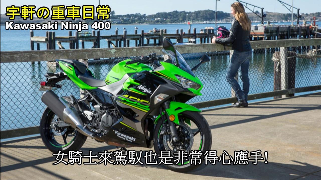 【宇軒の重車日常-09】Kawasaki Ninja 忍者 400 規格介紹 + 極微試乘心得 - YouTube