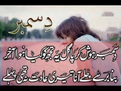 Sad December 2 Lines Poetry Collection 2017|Part-61|Urdu/Hindi ...