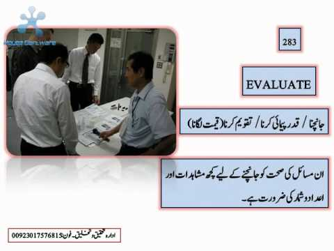 badic science dictionary, english to urdu part 12,revised