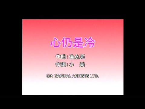 梅艷芳 Anita Mui - 心仍是冷 - 合唱: 倫永亮 (Official Music Video)