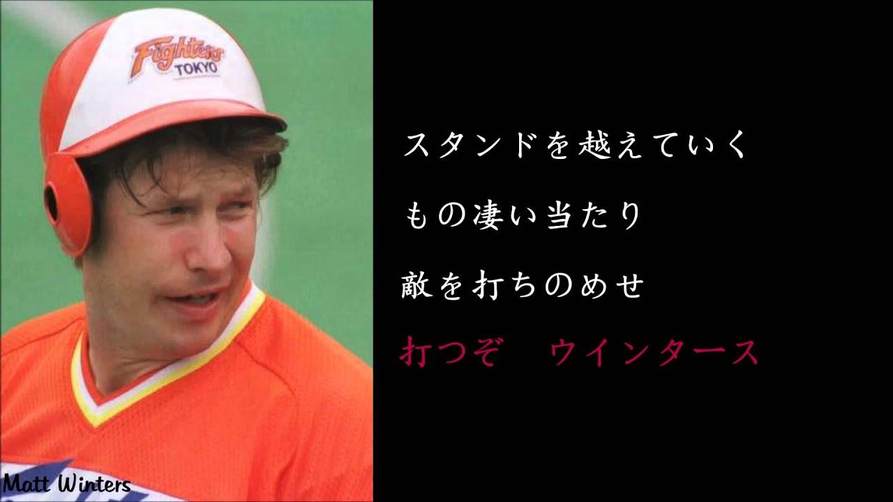 MIDI】元日本ハムファイターズ #10 マット・ウインタース 応援歌 - YouTube