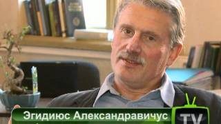 Музей-библиотека им. Валдаса Адамкуса