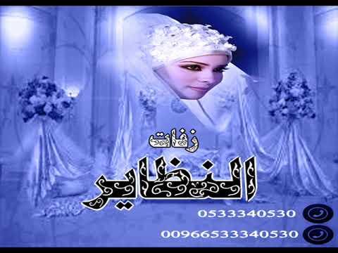 زفه نوره اخر عناقيد البنات راشد الماجد حصري زفات النظاير 0533340530