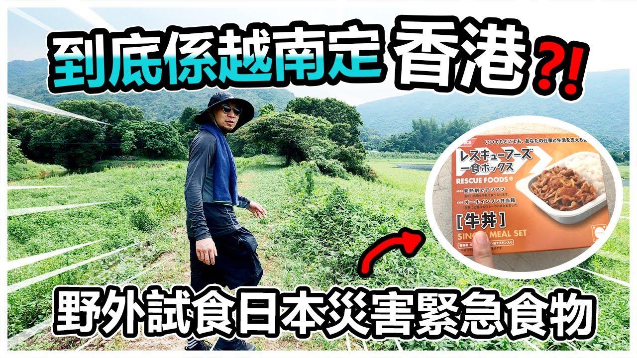 這裏到底是香港還是越南...?試食日本災害緊急食物~