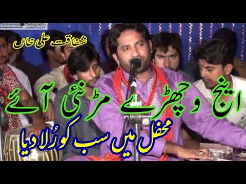 Download Aenj vichre mor nai aye jani dor gae  singar  Shafaqat ali khan
