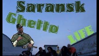 Saransk Ghetto LIFE 1 серия