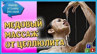 Как легко избавиться от целлюлита с помощью медового массажа