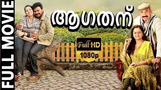 Aagathan-ആഗതന് Malayalam Full Movie   Dileep   Charmy Kaur   TVNXT