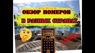 Обзор номера отеля в разных странах Review Room hotels путешествие