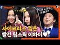 부끄뚱 노래까지 섭렵?! 빨간 립스틱으로 사이코러스 찢은 Hi~이하이♥ #코미디빅리그 EP.424 | tvN 210912 방송