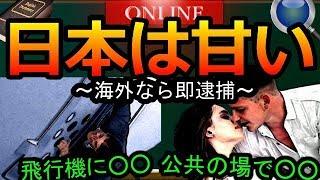 【未成年淫行はまだ甘い】世界のぶっ飛んだ法律『キスするだけで〇〇』 thumbnail