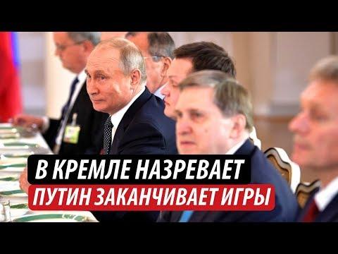 В Кремле назревает. Путин заканчивает игры