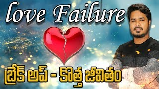Best Love Failure Motivation   How to get over a Breakup?   VikramAditya Latest Videos   #EP180