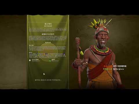 문명6 확장팩 싱글 콩고 운영#1