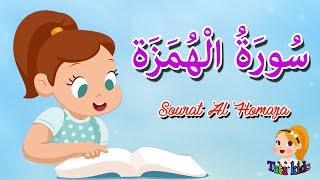 قرآن كريم للاطفال  - سورة الهمزة - Quraan for kids