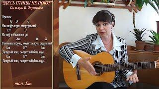 Download Песни на гитаре к 9 мая (Дню победы) - разбор. Здесь птицы не поют (Десятый наш десантный...) Mp3 and Videos