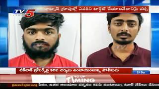 Police Arrest Youth For Trolling on TikTok | Nimesh Chowdary | Aravind Patel
