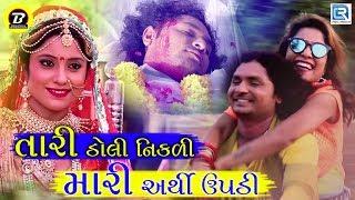 Gambar cover Tari Doli Nikdi Mari Arthi Updi - New Sad Song   Nitesh Thakor   New Gujarati Song 2018   FULL VIDEO