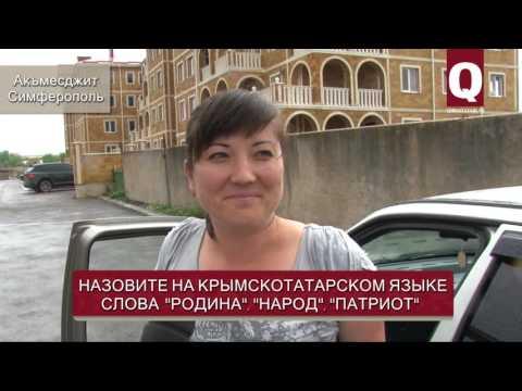 Назовите на крымскотатарском языке слова Родина, Народ, Патриот