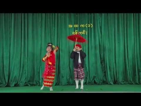 MYR - 'U Shwe Yoe & Daw Moe Dance' (Traditional Dance)