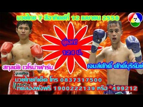 ทัศนะวิจารณ์ศึกมวยไทย 7 สีวันอาทิตย์ที่ 12 เมษายน 2558 จากเวทีมวยช่อง 7 สี เวลา 12.45 น.