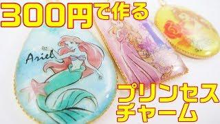 【UVレジン】300円で作る!ディズニープリンセスチャーム~ Make it for 300 yen! Disney Princess Charm -UVresin- thumbnail