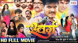 SWARG - #Superhit Full Bhojpuri Movie 2018 - स्वर्ग - #Arvind Akela Kallu , Priya Singh, Nisha Dubey
