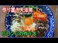 【韓国料理】定番のビビンバの作り方!_[日韓字幕] の動画、YouTube動画。