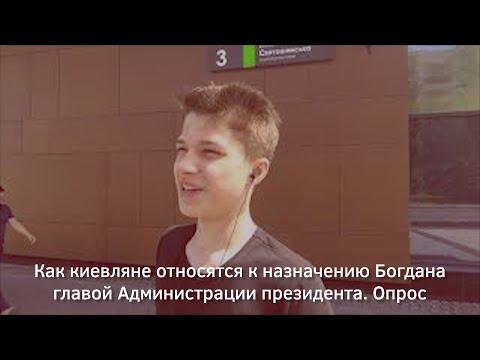 Как киевляне относятся к назначению Богдана главой Администрации президента. Опрос | Страна.ua thumbnail